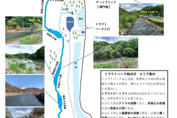湯川トラウトパーク軽井沢エリアマップを更新しました